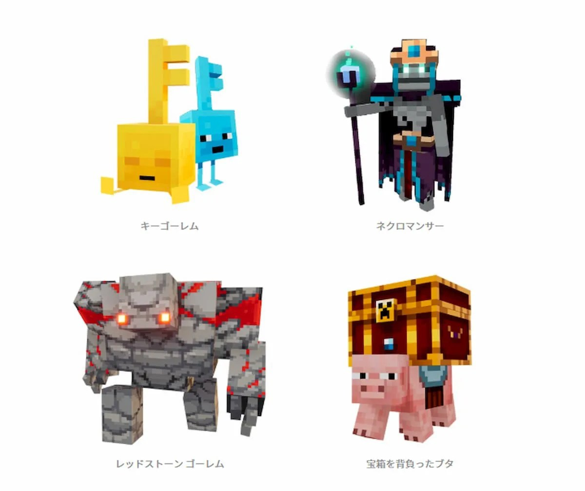 Minecraft Dungeons Mob