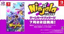 対戦ニンジャガムアクション「ニンジャラ」のパッケージ版が発売決定!