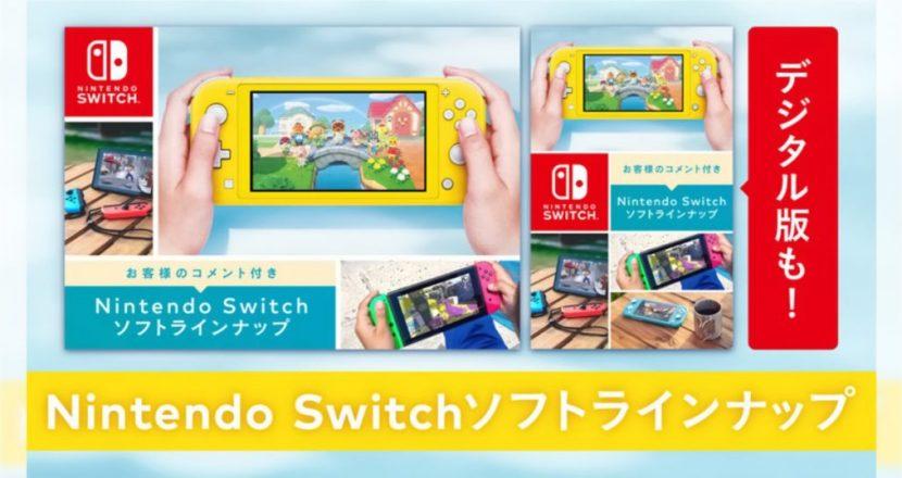 ソフトを購入する際の参考に!店頭カタログの「Nintendo Switchソフトラインナップ」が配布開始