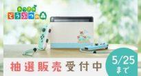 任天堂公式!「Nintendo Switch あつまれ どうぶつの森セット」がマイニンテンドーストアで抽選販売申し込み開始!