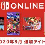 「ファミリーコンピュータ&スーパーファミコン Nintendo Switch Online」5月の追加…