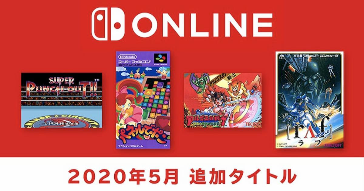 「ファミリーコンピュータ&スーパーファミコン Nintendo Switch Online」5月の追加タイトル発表!パネポンが来る!