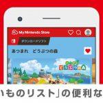 24459ソフトを購入する際の参考に!店頭カタログの「Nintendo Switchソフトラインナップ」が配布開始