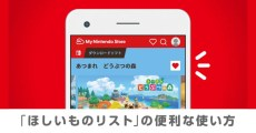 不想錯過Nintendo eShop的限時優惠?新功能「欲購清單」使用方法!