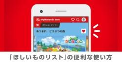 もうセール情報を見逃さない!Nintendo「ほしいものリスト」の使い方をご紹介!