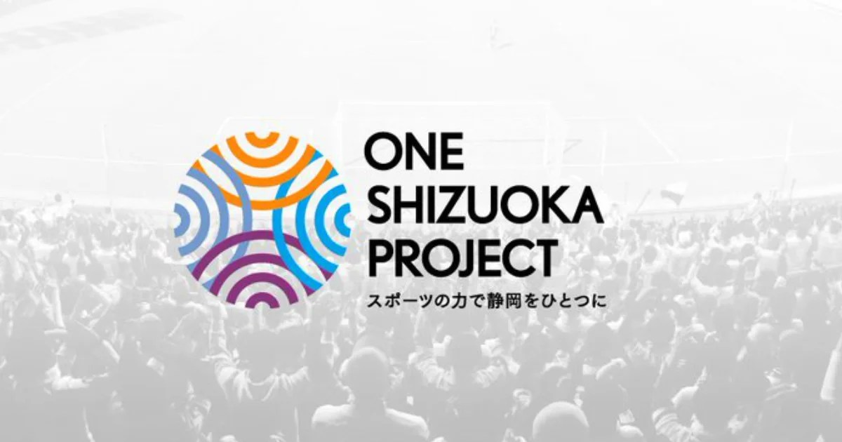 「One Shizuoka Project」主催のeスポーツ大会「One Shizuoka Online Derby #3 ウイイレ対決!」が開催決定!
