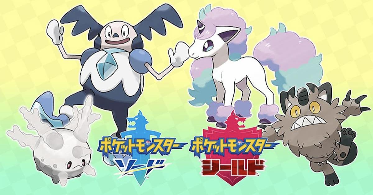 「ポケットモンスター ソード・シールド」でポケモンとどうぐがもらえるキャンペーンを4週連続開催!