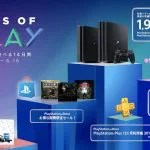 今年もゲーム三昧!PSのスペシャルセール「Days of Play」が開催決定!