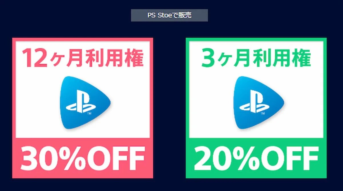 PS Store PlayStation Now 12ヶ月/3ヶ月利用権