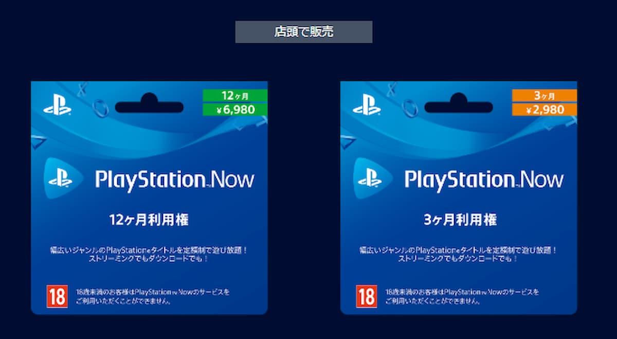 店頭販売 PlayStation Now 12ヶ月/3ヶ月利用権