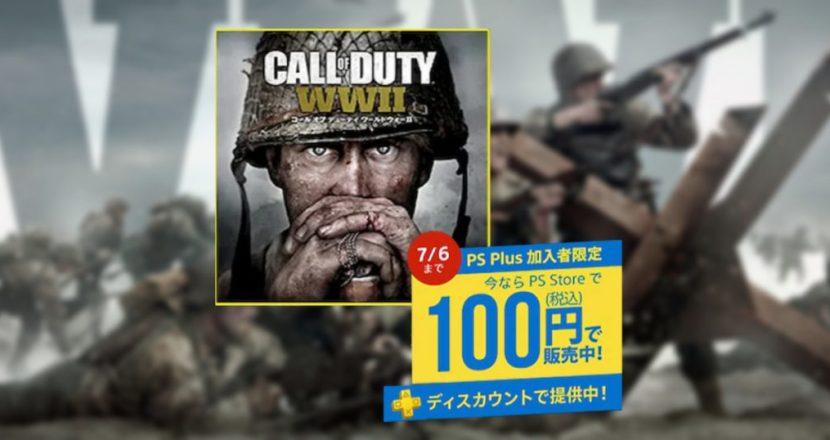 PS Plus加入者限定!「コール オブ デューティ ワールドウォーII」が期間限定で100円!