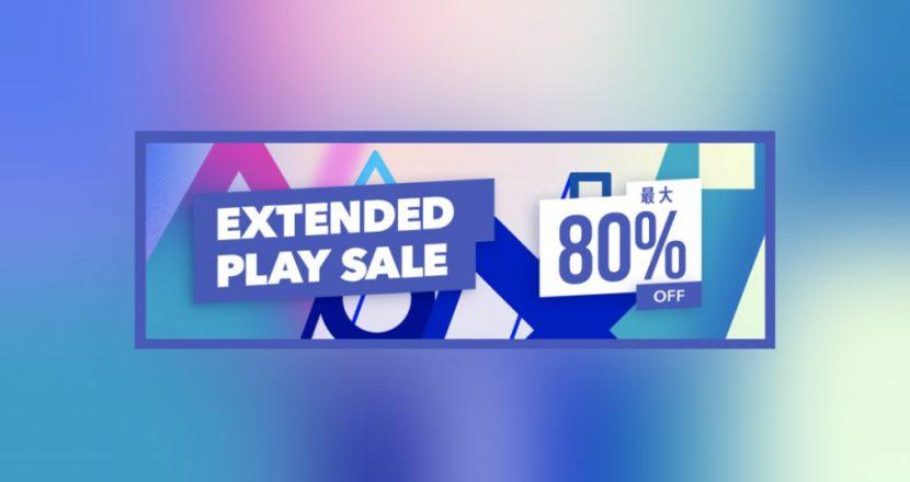 巣ごもりライフでPS三昧!PS Storeで「Extended Play Sale」開催中!