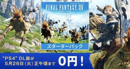 PS4版「ファイナルファンタジーXIV スターターパック」が4日間限定でなんと0円!今すぐダウンロード!