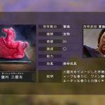 25003「三國志14」に登場している焼酎「薩州 赤兎馬」「薩州 呂布」を飲んでみた!