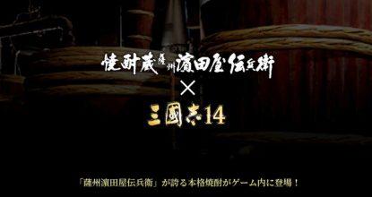 三國志14推出燒酒!?薩洲濱田屋傳兵衛的道地燒酒在遊戲中登場!