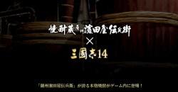 三國志14が焼酎とコラボ!?薩洲濵田屋伝兵衛の本格焼酎がゲーム内に登場!