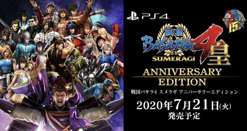 15周年でレッツパーリィ!特別パッケージの「戦国BASARA4 皇 ANNIVERSARY EDITION」発売決定!