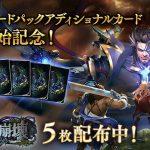 24003《闇影詩章》最新擴充卡包「Fortune's Hand / 命運諸神」正式發行!