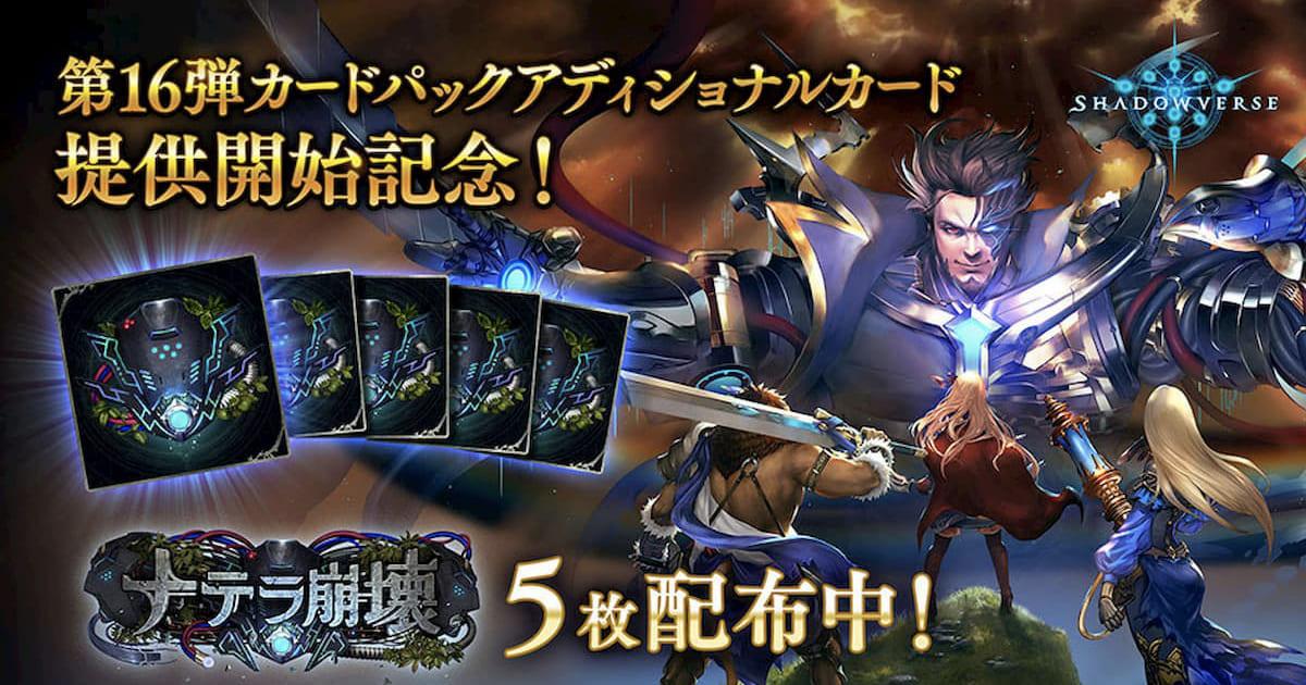 Shadowverseアップデート完了!「ナテラ崩壊」のアディショナルカード追加!