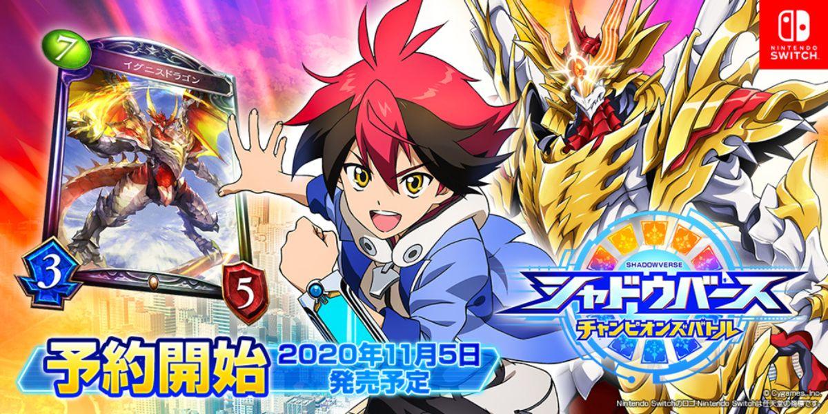 「シャドウバース アニメコレクションカード」予約受付開始