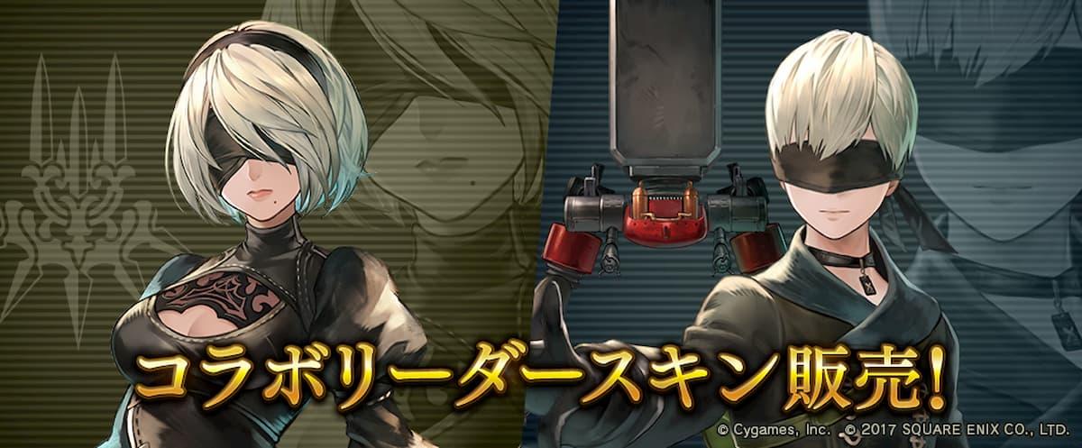 Shadowverse × NieR:Automataコラボキャンペーン
