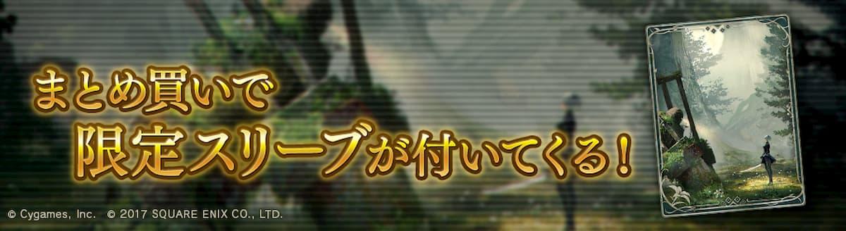 「NieR:Automata」限定スリーブ