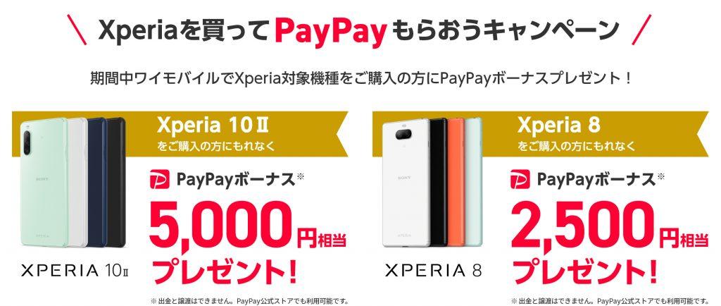 Xperiaを買ってPayPayもらおうキャンペーン