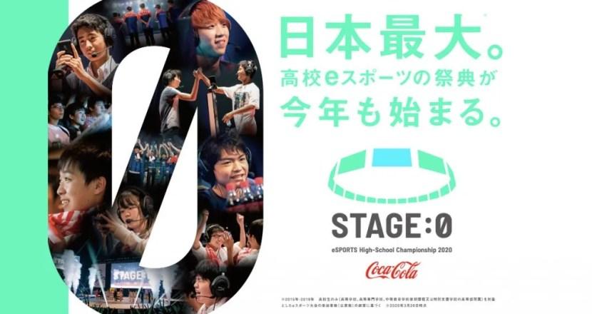 日本最大の高校eスポーツの祭典「Coca-Cola STAGE:0 eSPORTS High-School Championship 2020」がオンラインで開催!