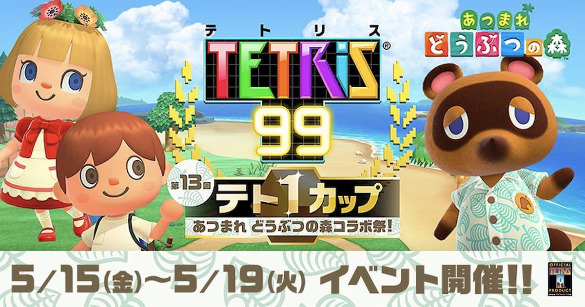 動森與TETRIS 99合作決定!「 TETRIS®王者盃」第8回:集合啦!動物森友會合作祭!