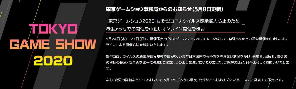 東京遊戲展辦公室的公告
