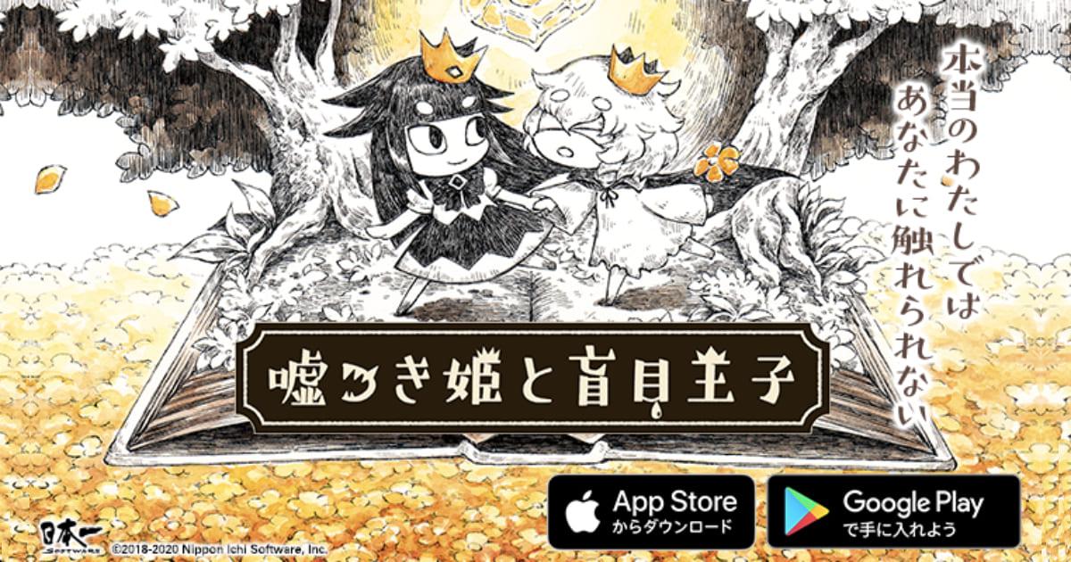 日本一ソフトウェアの名作アドベンチャー「嘘つき姫と盲目王子」のスマホ版配信決定!事前登録受付中!
