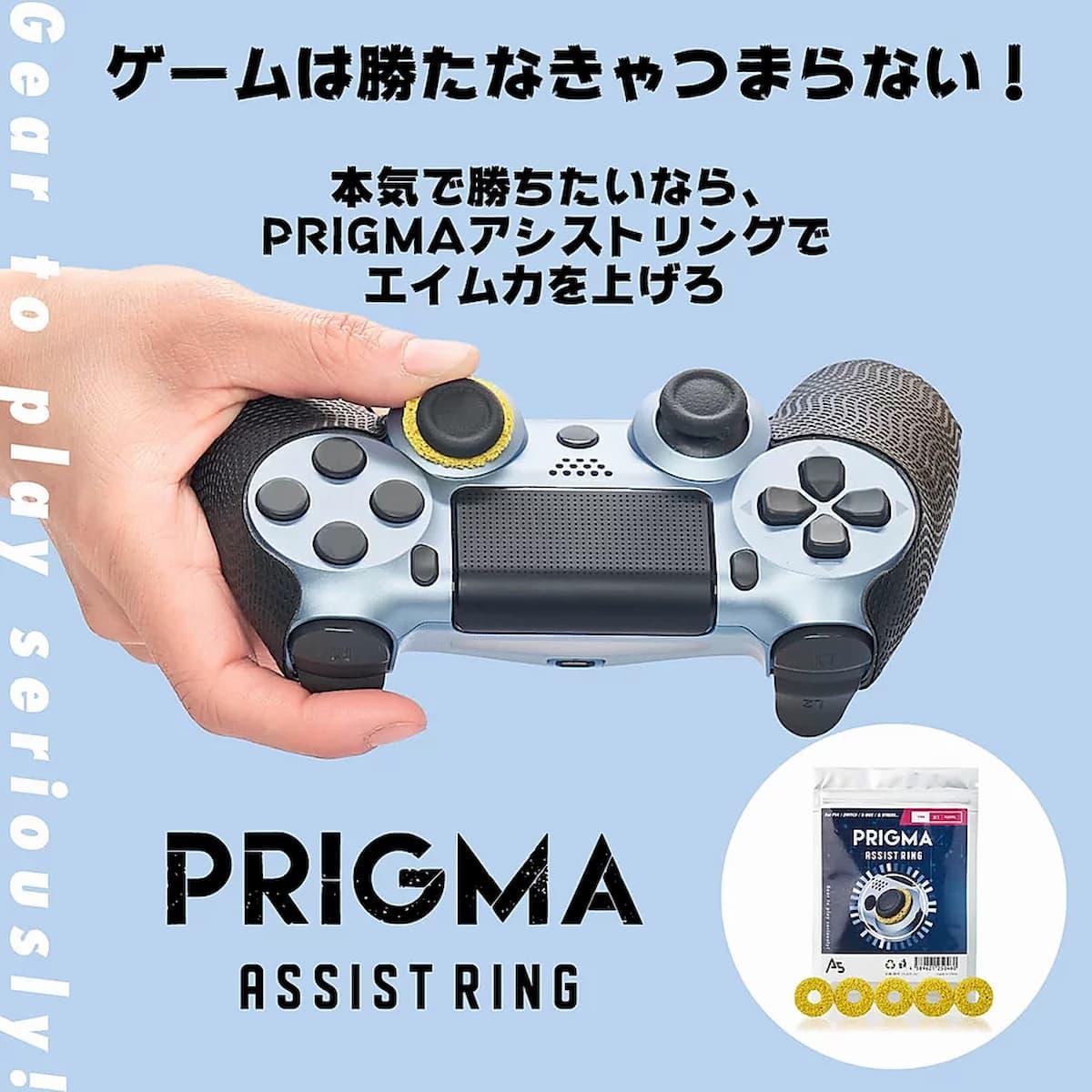 PRIGMA・ASSISTRING