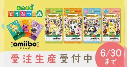 必ず購入できる!「どうぶつの森 amiiboカード」の受注生産を6月30日まで受付中!