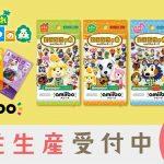 25293ネットでも買える!Nintendo TOKYOオリジナル「どうぶつの森グッズ」がマイニンテンドーストアで販売開始!