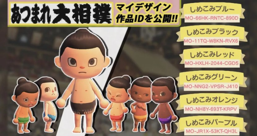 日本相撲協会があつ森のマイデザインを公開!あつ森で相撲を楽しめる新しい遊び方も提案!