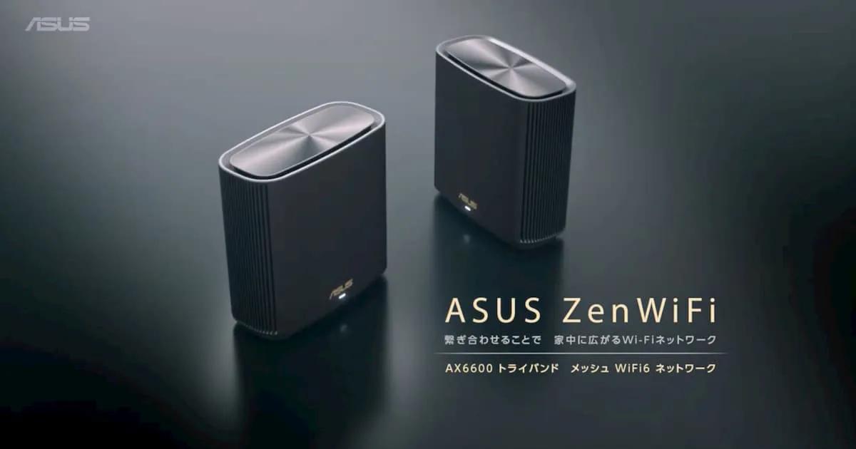 Wi-Fi 6・AiMesh対応でコンパクトなルーターASUS「ZenWiFi AX (XT8)」発表!ツノはなし!