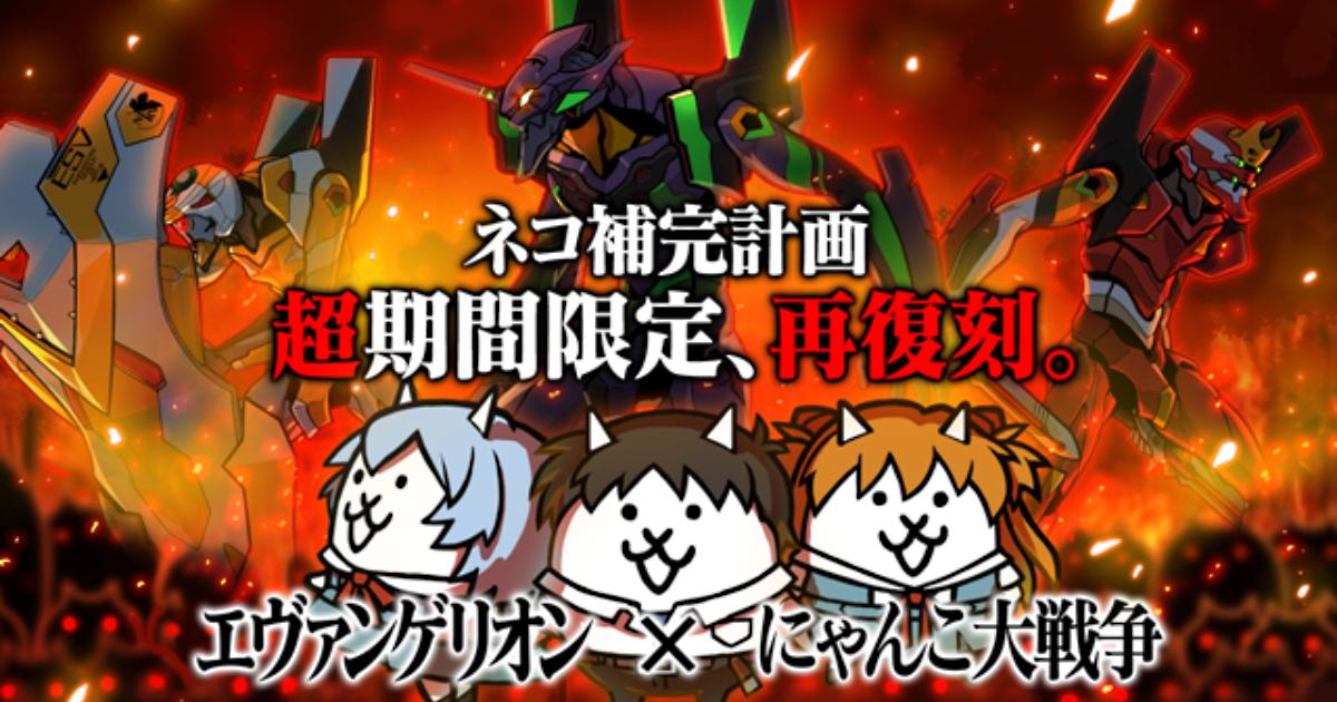 「にゃんこ大戦争」×「エヴァンゲリオン」の伝説のコラボが超期間限定再復刻決定!