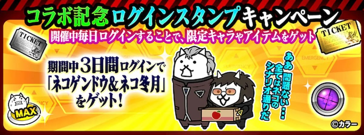 貓咪大戰爭聯乘EVA限定復刻登入獎勵
