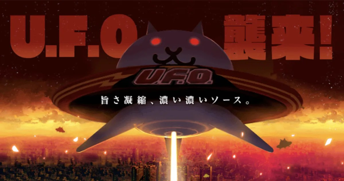 「にゃんこ大戦争」が「日清焼そばU.F.O.」とコラボ!限定パッケージが全国で販売中!