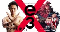 BRAIN SPORTS DRINK「e3」にときど × 豪鬼のコラボデザイン登場!