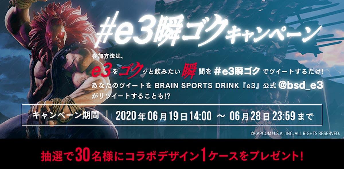 #e3瞬ゴクキャンペーン