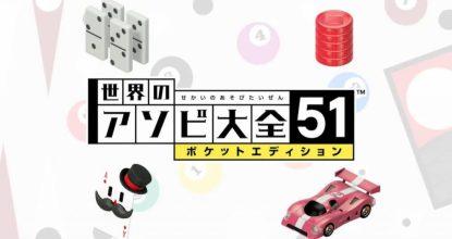 たくさんの「アソビ」が収録されたNintendo Switch「世界のアソビ大全51」の無料版が配信決定!