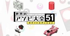 收錄大量經典桌遊的《世界遊戲大全51》決定發布免費版!