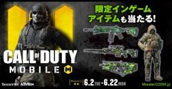 「Call of Duty: Mobile」とモンスターエナジーがコラボ!購入レシートで応募しよう!