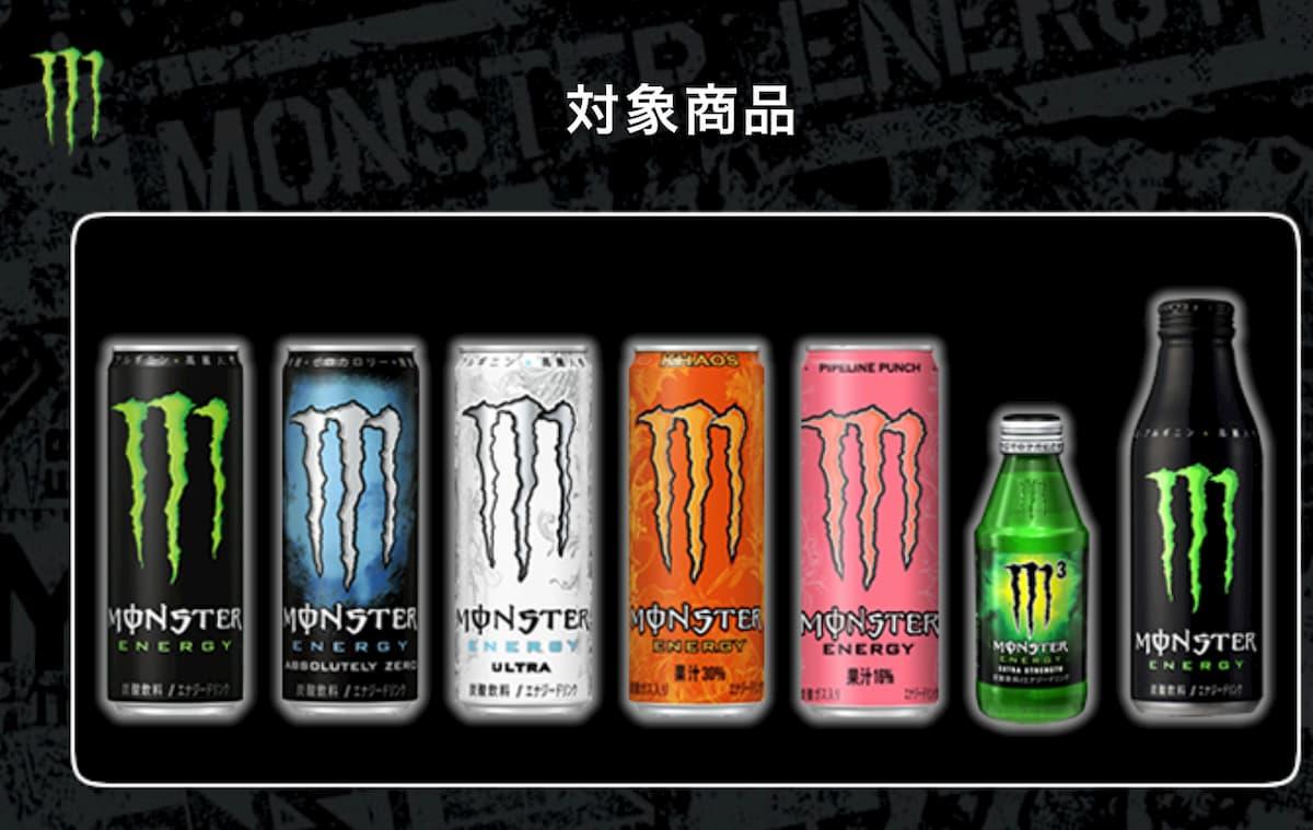 「Win Monster Gaming Gear!」キャンペーン対象商品