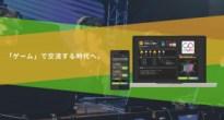 「eスポーツ×社会人ゲーマー」を繋ぐ日本初のコミュニケーションプラットフォーム「cogme」が正式リリース
