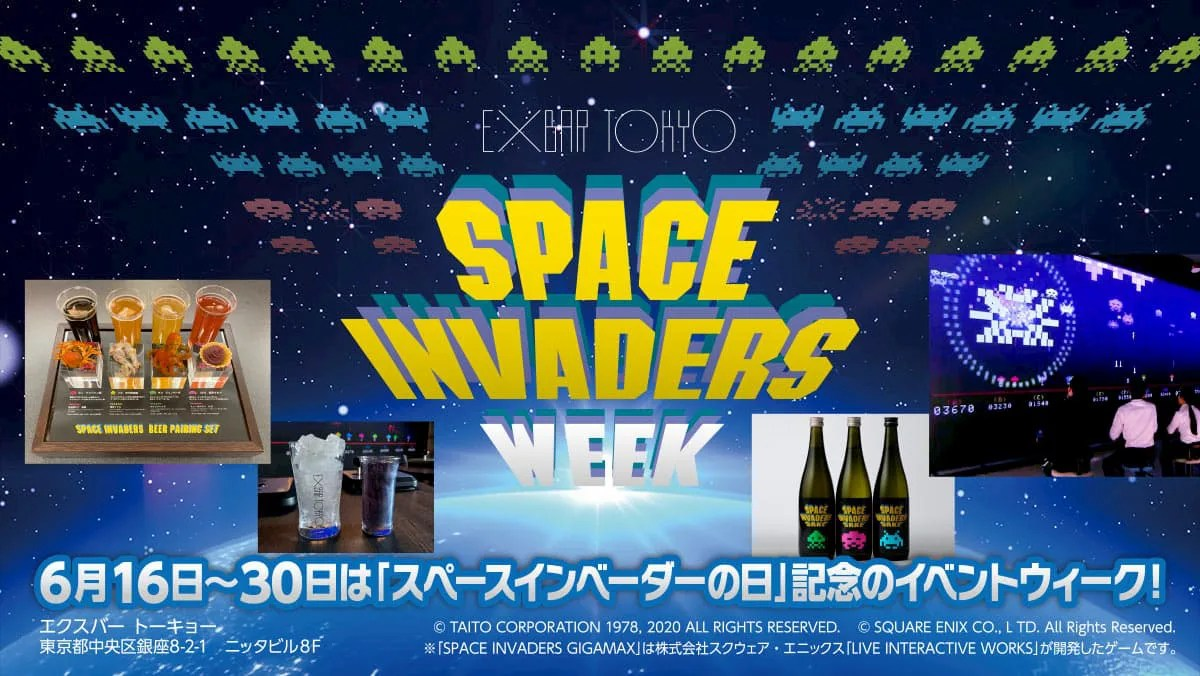EXBAR TOKYO スペースインベーダーウィーク