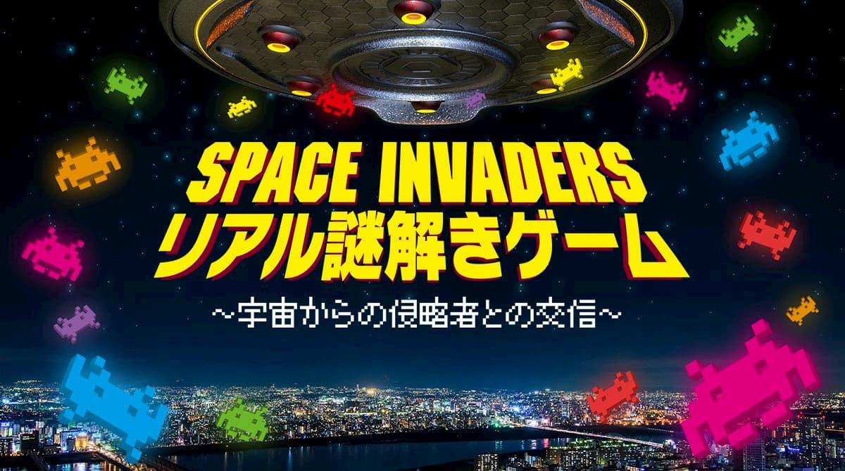 SPACE INVADERS リアル謎解きゲーム~宇宙からの侵略者との交信~