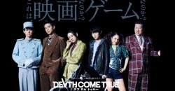 まるで映画?!実写インタラクティブムービー「Death Come True」が2020年6月25日から先行発売!