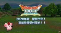 「ドラゴンクエストタクト」の事前登録開始!最新プロモーション映像も公開!